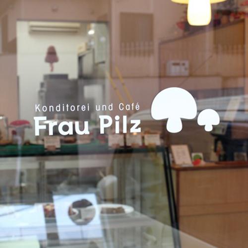 ドイツ菓子 FrauPilz / フラウピルツ