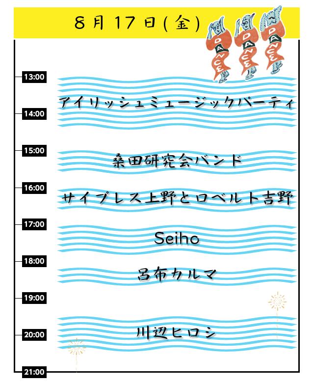 timetable_fri