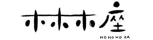 森、道、市場2019 ホホホ座浄土寺店