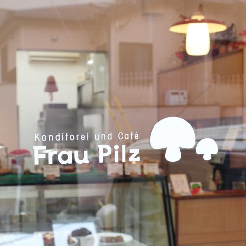 森、道、市場2019 ドイツ菓子Frau Pilz / フラウピルツ