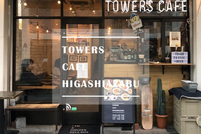 森、道、市場2019 TOWERS CAFE