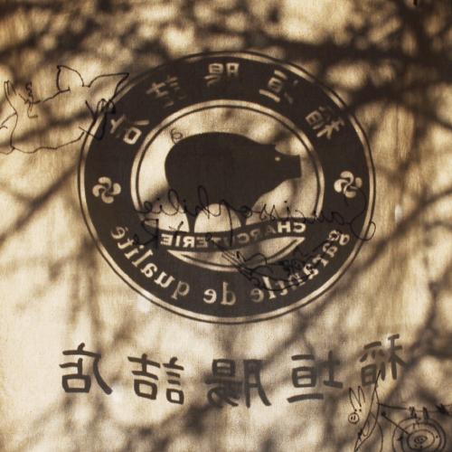 森、道、市場2019 稲垣腸詰店