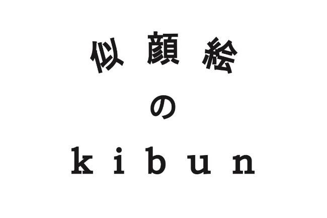森、道、市場2019 似顔絵のkibun