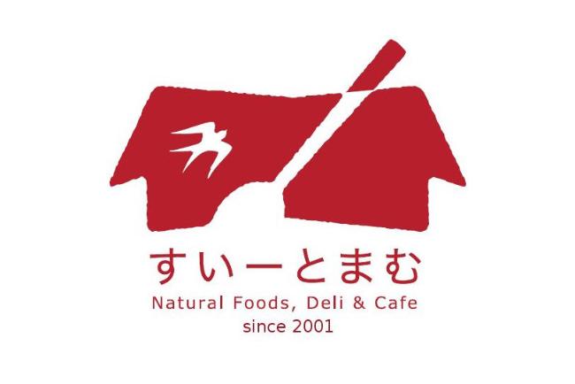 森、道、市場2019 Natural Foods Deli & Cafe すいーとまむ