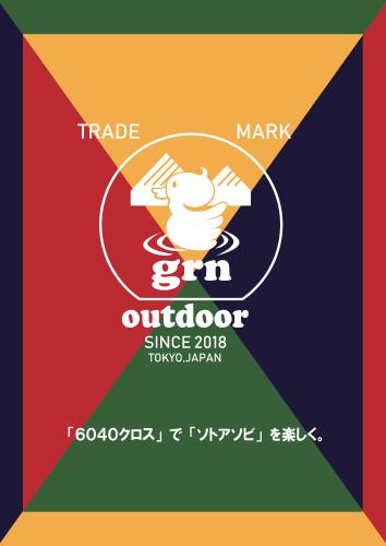 森、道、市場2019 grn outdoor